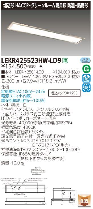 【最安値挑戦中!最大33倍】東芝 LEKR425523HW-LD9 ベースライト TENQOO埋込 HACCP・クリーンルーム兼用形 LED(白色) 調光 受注生産品 [∽§]