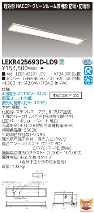 【最安値挑戦中!最大33倍】東芝 LEKR425693D-LD9 ベースライト TENQOO埋込 HACCP・クリーンルーム兼用形 LED(昼光色) 調光 受注生産品 [∽§]