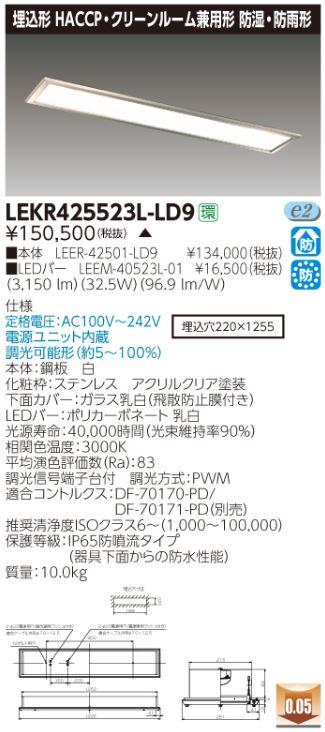 【最安値挑戦中!最大33倍】東芝 LEKR425523L-LD9 ベースライト TENQOO埋込 HACCP・クリーンルーム兼用形 LED(電球色) 調光 受注生産品 [∽§]