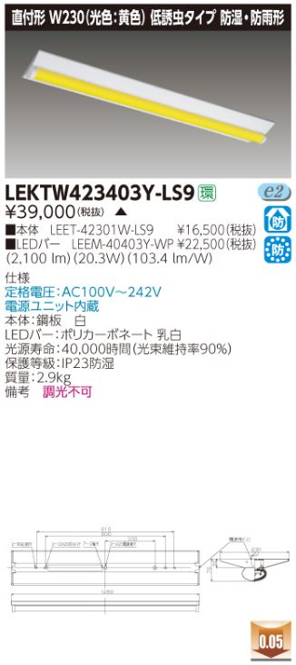 【最安値挑戦中!最大33倍】東芝 LEKTW423403Y-LS9 ベースライト TENQOO直付 HACCP・クリーンルーム兼用形 LED 光色:黄色 非調光 受注生産品 [∽§]