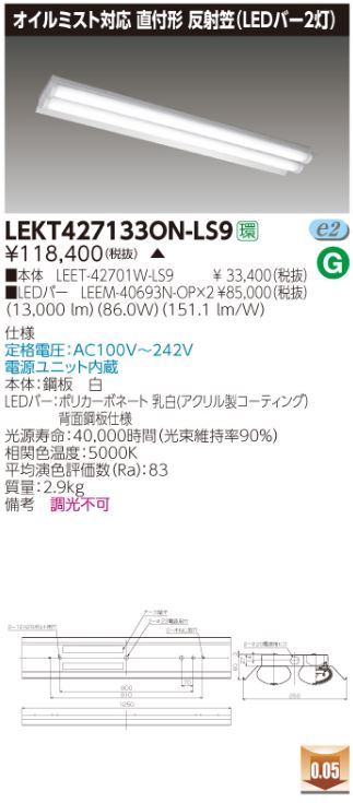 【最安値挑戦中!最大33倍】東芝 LEKT427133ON-LS9 ベースライト TENQOOオイルミスト対応直付形 反射笠 LED(昼白色) 非調光 受注生産品 [∽§]