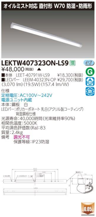 【最安値挑戦中!最大33倍】東芝 LEKTW407323ON-LS9 ベースライト TENQOOオイルミスト対応直付形 W70 LED(昼白色) 非調光 受注生産品 [∽§]