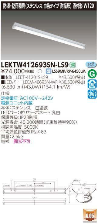 【最安値挑戦中!最大23倍】東芝 LEKTW412693SN-LS9 ベースライト TENQOO防湿・防雨形 直付40形 W120 LED(昼白色) 非調光 [∽]