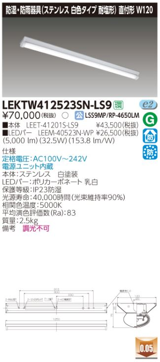 【最安値挑戦中!最大33倍】東芝 LEKTW412523SN-LS9 ベースライト TENQOO防湿・防雨形 直付40形 W120 LED(昼白色) 非調光 [∽]
