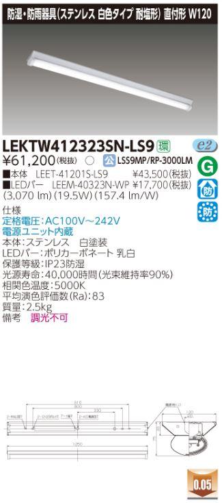 【最安値挑戦中!最大33倍】東芝 LEKTW412323SN-LS9 ベースライト TENQOO防湿・防雨形 直付40形 W120 LED(昼白色) 非調光 [∽]