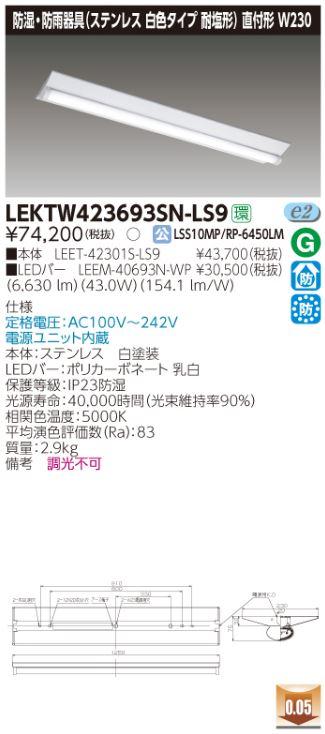 【最安値挑戦中!最大23倍】東芝 LEKTW423693SN-LS9 ベースライト TENQOO防湿・防雨形 直付40形 W230 LED(昼白色) 非調光 [∽]