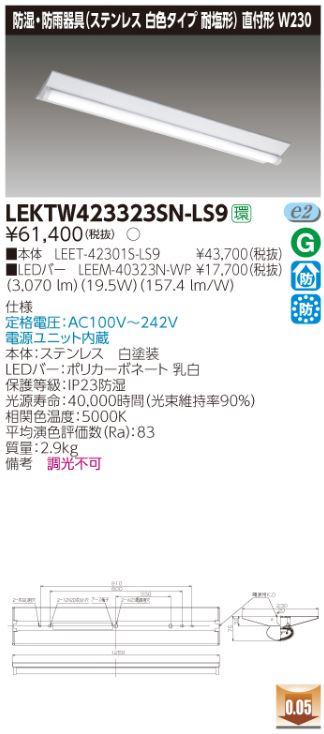 【最安値挑戦中!最大33倍】東芝 LEKTW423323SN-LS9 ベースライト TENQOO防湿・防雨形 直付40形 W230 LED(昼白色) 非調光 [∽]