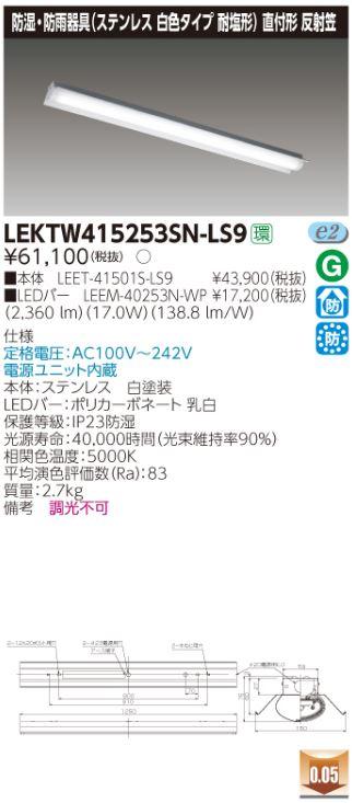 【最安値挑戦中!最大33倍】東芝 LEKTW415253SN-LS9 ベースライト TENQOO防湿・防雨形 直付40形 反射笠 LED(昼白色) 非調光 [∽]