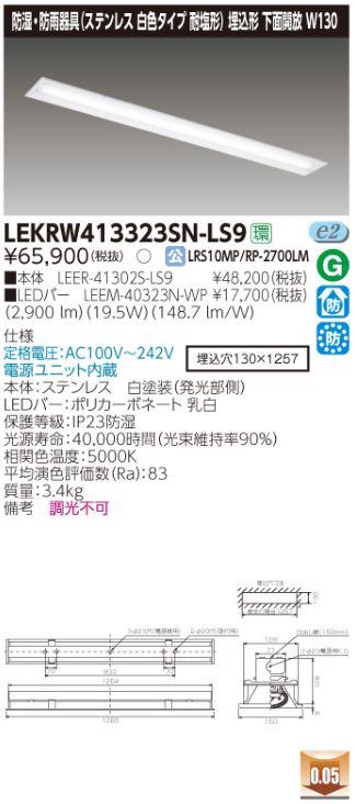 【最安値挑戦中!最大33倍】東芝 LEKRW413323SN-LS9 ベースライト TENQOO防湿・防雨形 埋込40形 下面開放 W130 LED(昼白色) 非調光 [∽]