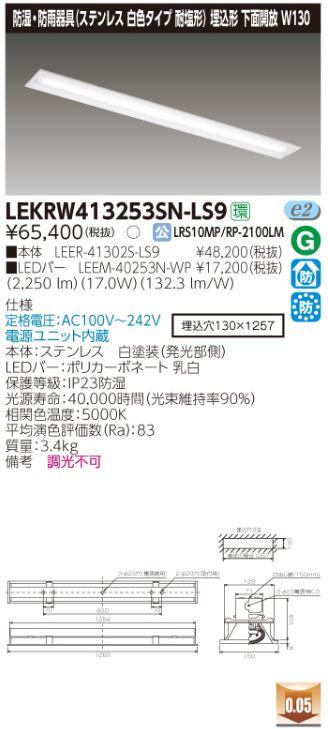 【最安値挑戦中!最大33倍】東芝 LEKRW413253SN-LS9 ベースライト TENQOO防湿・防雨形 埋込40形 下面開放 W130 LED(昼白色) 非調光 [∽]