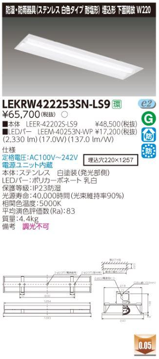 【最安値挑戦中!最大33倍】東芝 LEKRW422253SN-LS9 ベースライト TENQOO防湿・防雨形 埋込40形 下面開放 W220 LED(昼白色) 非調光 [∽]