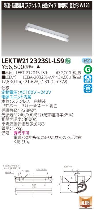 【最安値挑戦中!最大33倍】東芝 LEKTW212323SL-LS9 ベースライト TENQOO防湿・防雨形 直付形 W120 LED(電球色) 非調光 受注生産品 [∽§]
