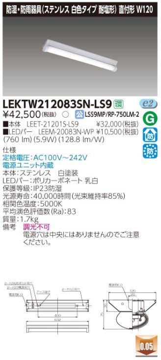 【最安値挑戦中!最大33倍】東芝 LEKTW212083SN-LS9 ベースライト TENQOO防湿・防雨形 直付形 W120 LED(昼白色) 非調光 [∽]