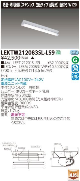 【最安値挑戦中!最大33倍】東芝 LEKTW212083SL-LS9 ベースライト TENQOO防湿・防雨形 直付形 W120 LED(電球色) 非調光 受注生産品 [∽§]