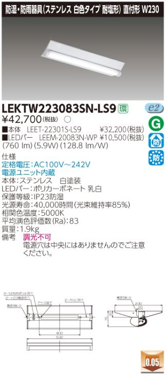 【最安値挑戦中!最大33倍】東芝 LEKTW223083SN-LS9 ベースライト TENQOO防湿・防雨形 直付形 W230 LED(昼白色) 非調光 [∽]