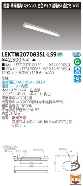 【最安値挑戦中!最大33倍】東芝 LEKTW207083SL-LS9 ベースライト TENQOO防湿・防雨形 直付形 W70 LED(電球色) 非調光 受注生産品 [∽§]