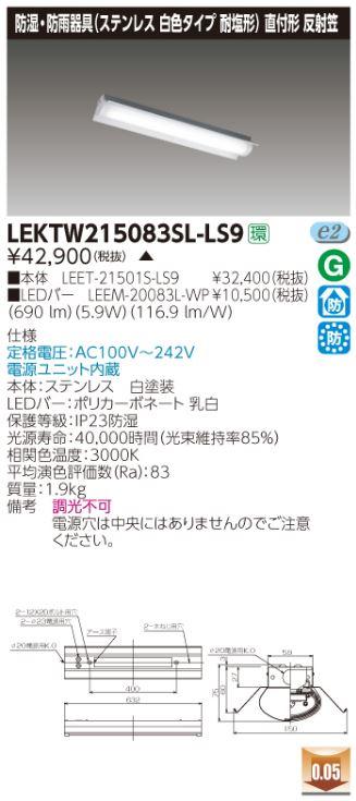 【最安値挑戦中!最大33倍】東芝 LEKTW215083SL-LS9 ベースライト TENQOO防湿・防雨形 直付形 反射笠 LED(電球色) 非調光 受注生産品 [∽§]