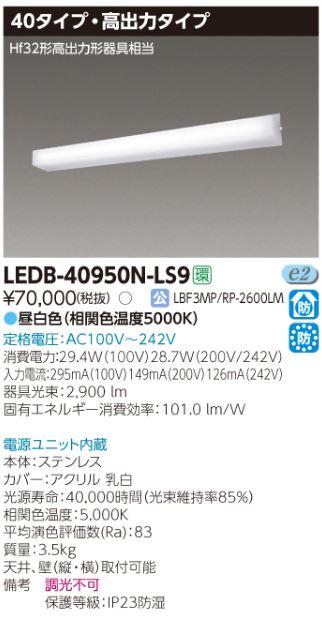 【最安値挑戦中!最大33倍】東芝 LEDB-40950N-LS9 防湿・防雨形LED一体形ブラケット LED(昼白色) 調光 電源ユニット内蔵 [∽]