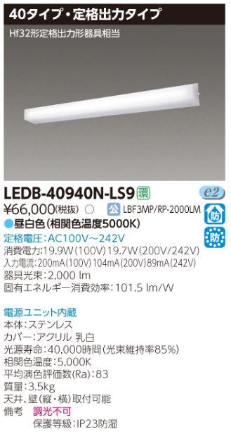 【最安値挑戦中!最大33倍】東芝 LEDB-40940N-LS9 防湿・防雨形LED一体形ブラケット LED(昼白色) 調光 電源ユニット内蔵 [∽]