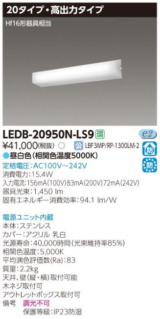 【最安値挑戦中!最大33倍】東芝 LEDB-20950N-LS9 防湿・防雨形LED一体形ブラケット LED(昼白色) 調光 電源ユニット内蔵 [∽]