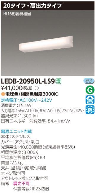 【最安値挑戦中!最大33倍】東芝 LEDB-20950L-LS9 防湿・防雨形LED一体形ブラケット LED(電球色) 調光 電源ユニット内蔵 [∽]