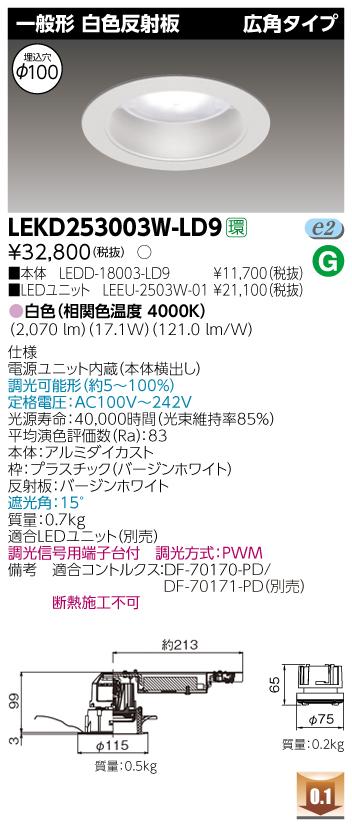【最安値挑戦中!最大34倍】東芝 LEKD253003W-LD9 LEDユニット交換形ダウンライト 一般形 白色反射板 広角 白色 調光 φ100 [∽]