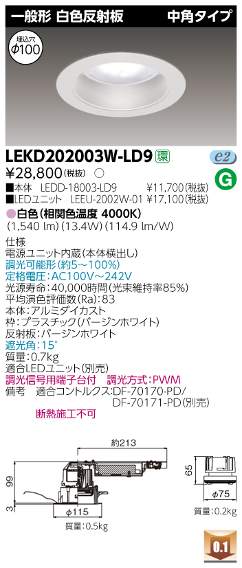 【最安値挑戦中!最大34倍】東芝 LEKD202003W-LD9 LEDユニット交換形ダウンライト 一般形 白色反射板 中角 白色 調光 φ100 [∽]