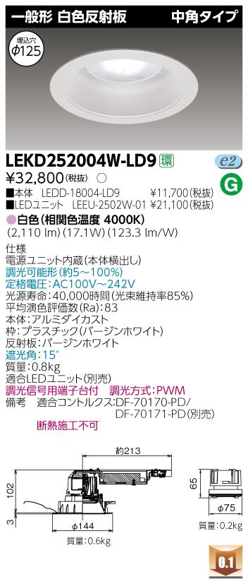 【最安値挑戦中!最大34倍】東芝 LEKD252004W-LD9 LEDユニット交換形ダウンライト 一般形 白色反射板 中角 白色 調光 φ125 [∽]