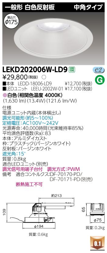 【最安値挑戦中!最大34倍】東芝 LEKD202006W-LD9 LEDユニット交換形ダウンライト 一般形 白色反射板 中角 白色 調光 φ175 [∽]