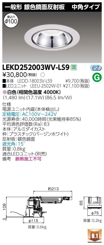 【最安値挑戦中!最大34倍】東芝 LEKD252003WV-LS9 LEDユニット交換形ダウンライト 一般形 銀色鏡面反射板 中角 白色 非調光 φ100 [∽]