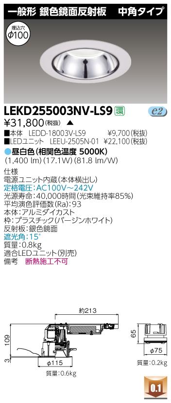 【最安値挑戦中!最大34倍】東芝 LEKD255003NV-LS9 LEDユニット交換形ダウンライト 一般形 銀色鏡面反射板 中角 昼白色 非調光 φ100 受注生産品 [∽§]