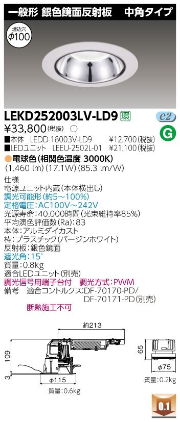 【最安値挑戦中!最大34倍】東芝 LEKD252003LV-LD9 LEDユニット交換形ダウンライト 一般形 銀色鏡面反射板 中角 電球色 調光 φ100 [∽]