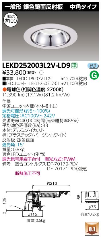 【最安値挑戦中!最大34倍】東芝 LEKD252003L2V-LD9 LEDユニット交換形ダウンライト 一般形 銀色鏡面反射板 中角 電球色 調光 φ100 [∽]