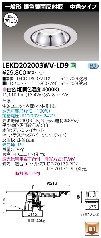 【最安値挑戦中!最大34倍】東芝 LEKD202003WV-LD9 LEDユニット交換形ダウンライト 一般形 銀色鏡面反射板 中角 白色 調光 φ100 [∽]