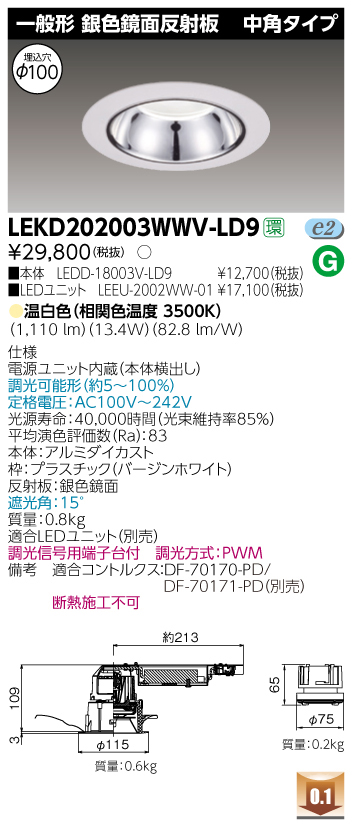 【最安値挑戦中!最大34倍】東芝 LEKD202003WWV-LD9 LEDユニット交換形ダウンライト 一般形 銀色鏡面反射板 中角 温白色 調光 φ100 [∽]
