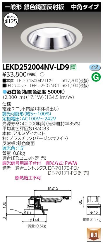 【最安値挑戦中!最大34倍】東芝 LEKD252004NV-LD9 LEDユニット交換形ダウンライト 一般形 銀色鏡面反射板 中角 昼白色 調光 φ125 [∽]