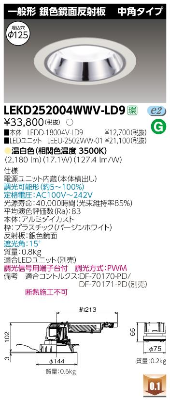 【最安値挑戦中!最大34倍】東芝 LEKD252004WWV-LD9 LEDユニット交換形ダウンライト 一般形 銀色鏡面反射板 中角 温白色 調光 φ125 [∽]