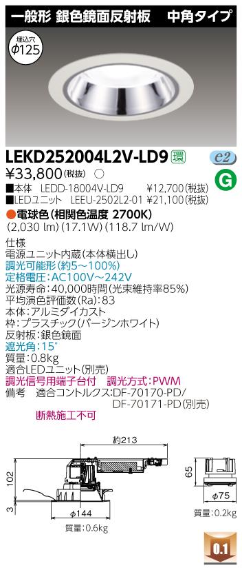 【最安値挑戦中!最大34倍】東芝 LEKD252004L2V-LD9 LEDユニット交換形ダウンライト 一般形 銀色鏡面反射板 中角 電球色 調光 φ125 [∽]