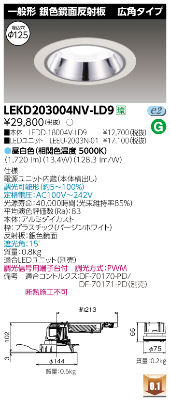【最安値挑戦中!最大34倍】東芝 LEKD203004NV-LD9 LEDユニット交換形ダウンライト 一般形 銀色鏡面反射板 広角 昼白色 調光 φ125 [∽]