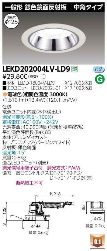 【最安値挑戦中!最大34倍】東芝 LEKD202004LV-LD9 LEDユニット交換形ダウンライト 一般形 銀色鏡面反射板 中角 電球色 調光 φ125 [∽]