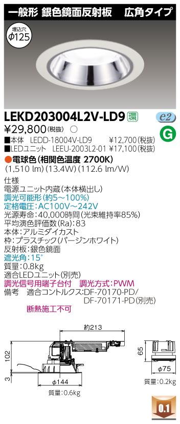 【最安値挑戦中!最大34倍】東芝 LEKD203004L2V-LD9 LEDユニット交換形ダウンライト 一般形 銀色鏡面反射板 広角 電球色 調光 φ125 [∽]