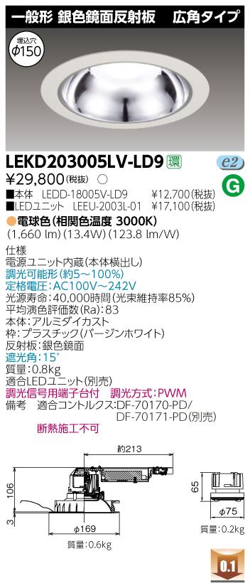 【最安値挑戦中!最大34倍】東芝 LEKD203005LV-LD9 LEDユニット交換形ダウンライト 一般形 銀色鏡面反射板 広角 電球色 調光 φ150 [∽]