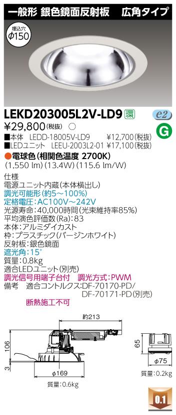 【最安値挑戦中!最大34倍】東芝 LEKD203005L2V-LD9 LEDユニット交換形ダウンライト 一般形 銀色鏡面反射板 広角 電球色 調光 φ150 [∽]