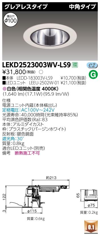 【最安値挑戦中!最大34倍】東芝 LEKD2523003WV-LS9 LEDユニット交換形ダウンライト グレアレスタイプ 中角 白色 非調光 φ100 [∽]