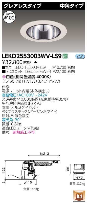 【最安値挑戦中!最大34倍】東芝 LEKD2553003WV-LS9 LEDユニット交換形ダウンライト グレアレスタイプ 中角 白色 非調光 受注生産品 φ100 [∽§]