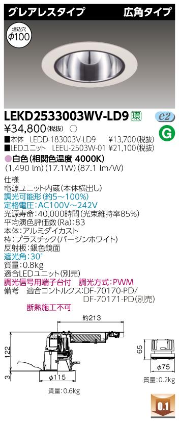 【最安値挑戦中!最大34倍】東芝 LEKD2533003WV-LD9 LEDユニット交換形ダウンライト グレアレスタイプ 広角 白色 調光 φ100 [∽]
