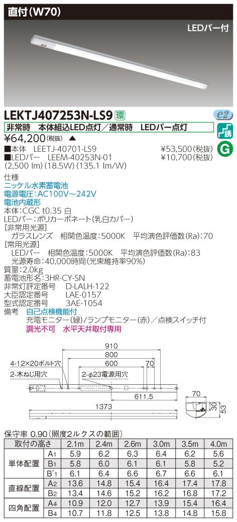 【最安値挑戦中!最大33倍】東芝 LEKTJ407253N-LS9 非常用照明器具 TENQOO直付40形 W70 LED(昼白色) 非調光 受注生産品 [∽§]