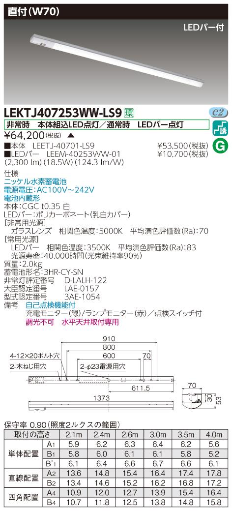 【最安値挑戦中!最大33倍】東芝 LEKTJ407253WW-LS9 非常用照明器具 TENQOO直付40形 W70 LED(温白色) 非調光 受注生産品 [∽§]