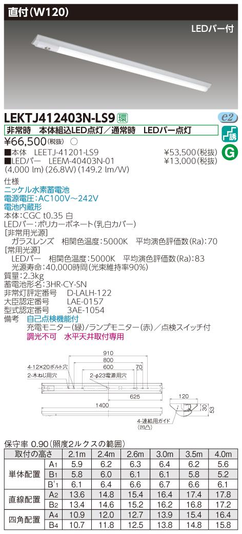 【最安値挑戦中!最大33倍】東芝 LEKTJ412403N-LS9 非常用照明器具 TENQOO直付40形 W120 LED(昼白色) 非調光 [∽]