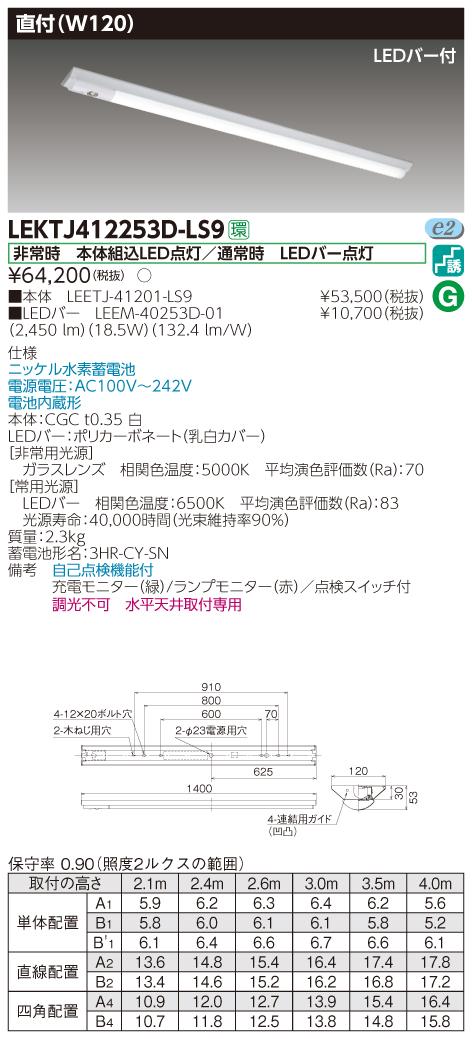 【最安値挑戦中!最大33倍】東芝 LEKTJ412253D-LS9 非常用照明器具 TENQOO直付40形 W120 LED(昼光色) 非調光 [∽]